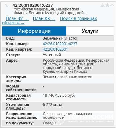 банк хоум кредит в ленинске кузнецком адреса