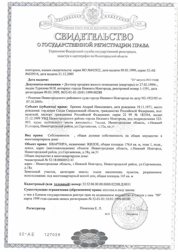 волго-вятский банк пао сбербанк г нижний новгород инн