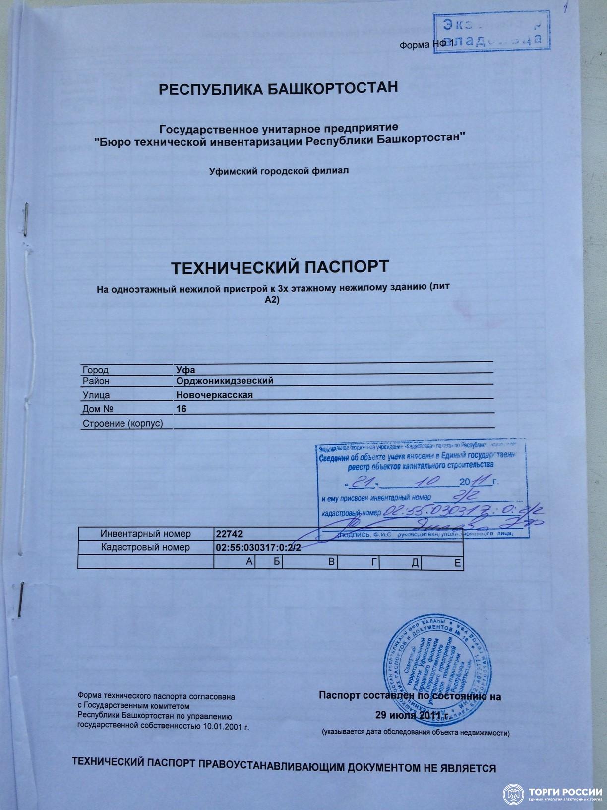 выдача технического паспорта объектов недвижимости